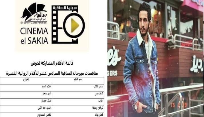 إخراج علاء الدين مصطفى… فيلم «سحر الكتب» يشارك في مهرجان الساقية