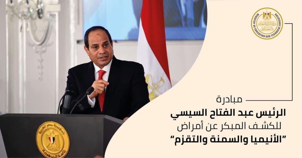 """اليوم المرحلة الثانية من مبادرة الرئيس عبدالفتاح السيسي للكشف المبكر عن أمراض """"الأنيميا والسمنة والتقزم"""""""