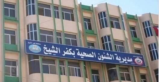 تعيين 8 مديرين للادارات الصحية بكفر الشيخ