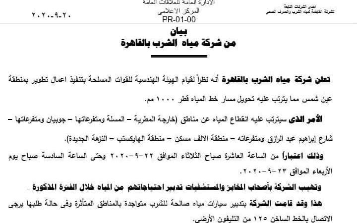 بيان من شركة مياة الشرب بالقاهرة