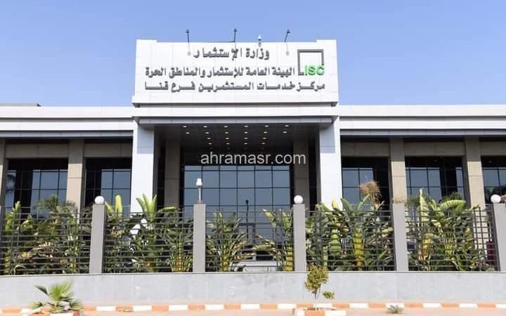 محافظ قنا غدا بدء تفعيل خدمة الشباك الواحد بمركز خدمات المستثمرين بقنا