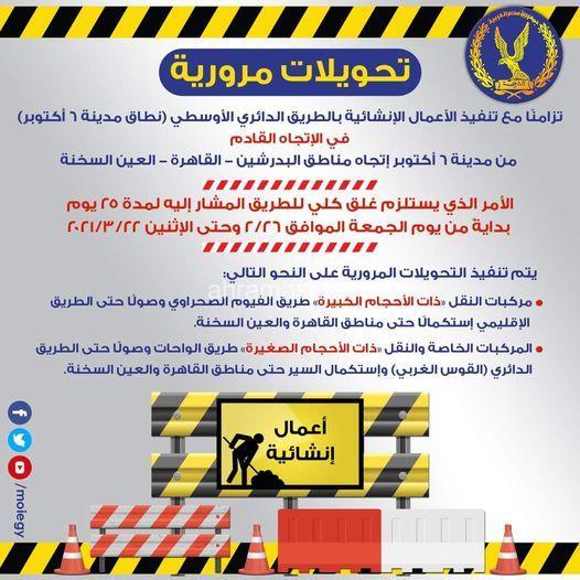 وزارة الداخلية تعلن غلق الطريق الدائري الأوسطى 25 يوم