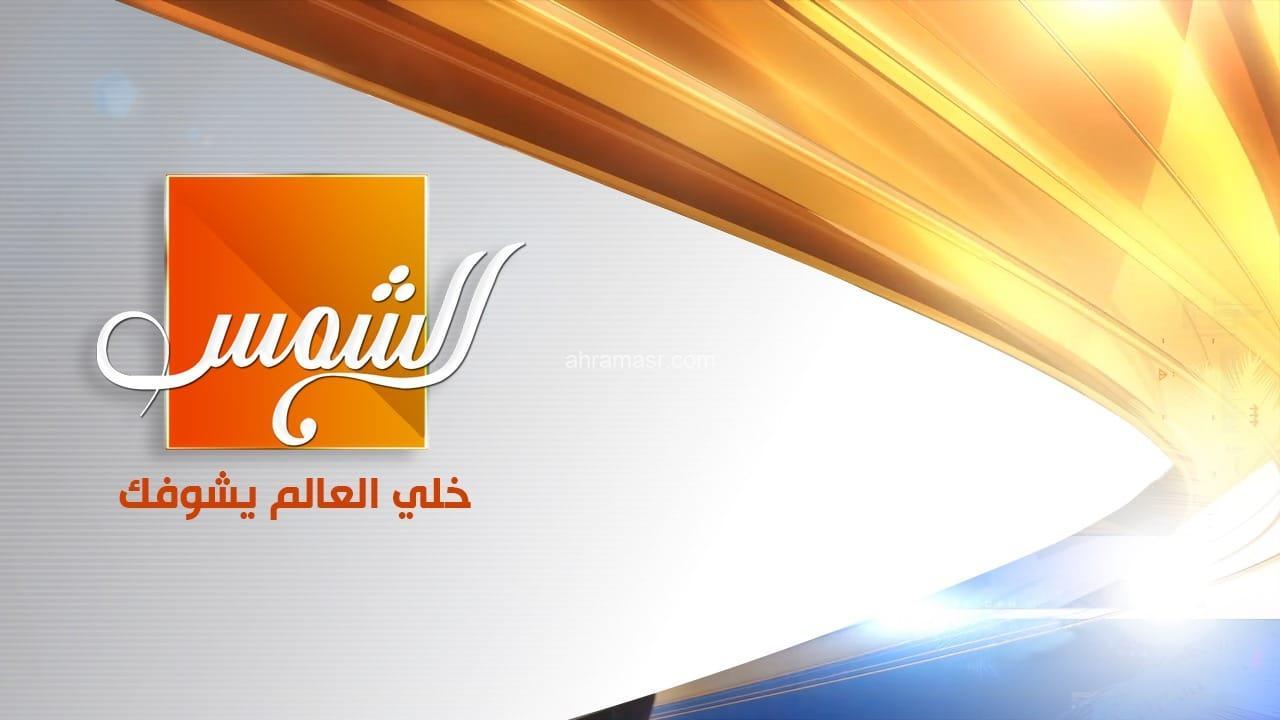 """الخريطة النهائية لبرامج قناة """"الشمس"""""""