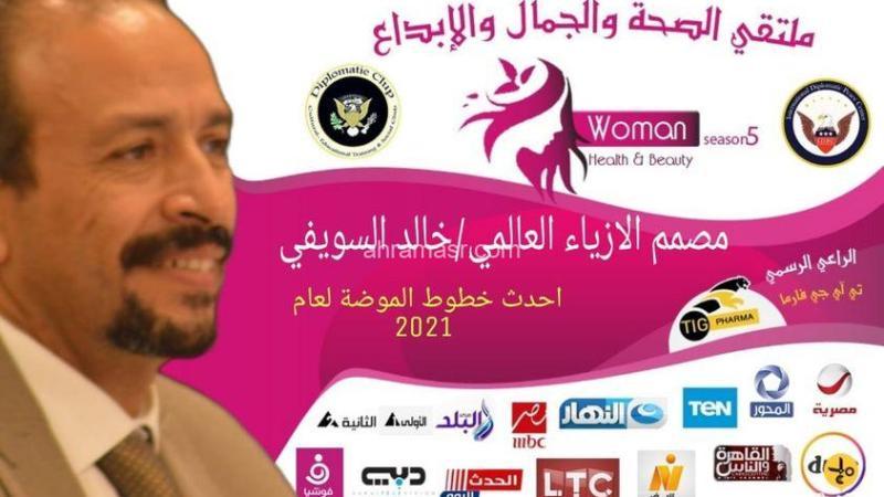 مصمم الازياء العالمي خالد السويفي يشارك في ملتقي الصحة والجمال والابداع