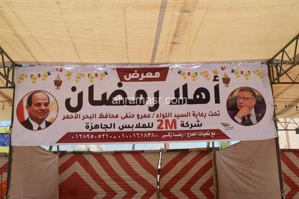 """غدًا انطلاق معرض """" اهلا رمضان """" لتوفير السلع الغذائية بأسعار مخفضة بالبحر الأحمر"""