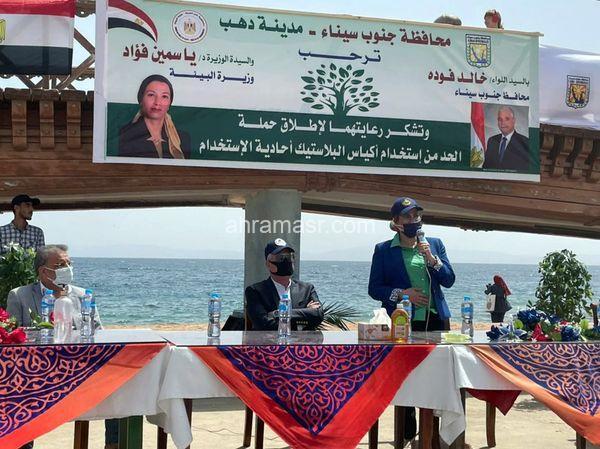 وزيرة البيئة ومحافظ جنوب سيناء يعلنان عام مدينة دهب
