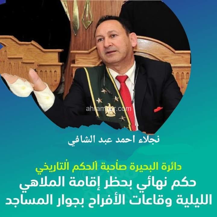 حكم نهائى بحظر اقامة الملاهى الليلية وقاعات الافراح بجوار المساجد