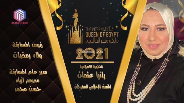ملكة جمال مصر الدولية تصل للسيشن نصف النهائي كتبت د.رانيا عثمان