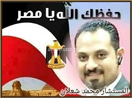 « المستشار شعلان » يدعم قائد مصر وجيش مصر وشعبها العظيم في كل القرارات القادمة