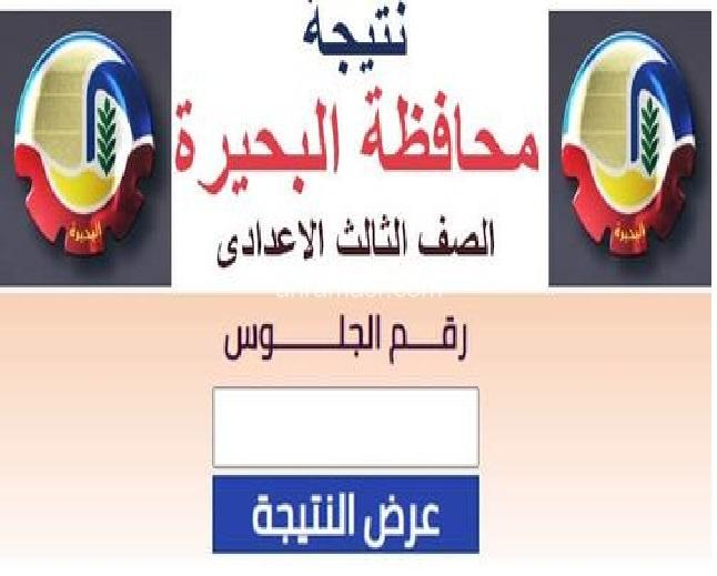 عااااجل ….حصرى نتيجة الصف الثالث الاعداى محافظة البحيره
