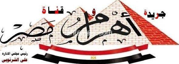 جريدة اهرام مصر