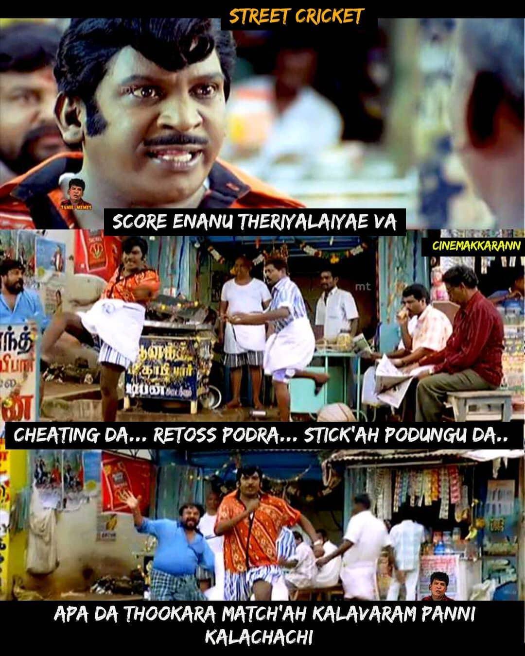 Cricket Funny Memes In Tamil : cricket, funny, memes, tamil, Street, Cricket, Memes, Tamil