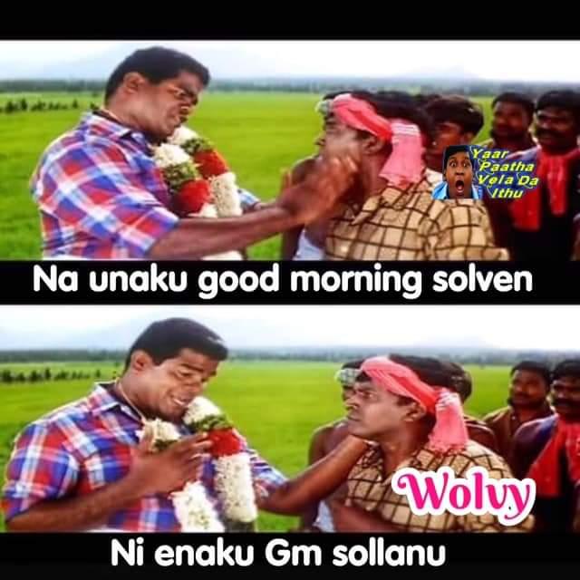 Funny Good Morning Memes In Tamil Funny Memes 2019