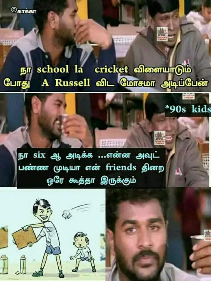 Cricket Funny Memes In Tamil : cricket, funny, memes, tamil, Cricket, Alaparaigal, Tamil, Memes