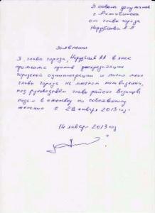 Заявление об отставке Нарузбаева А.А.