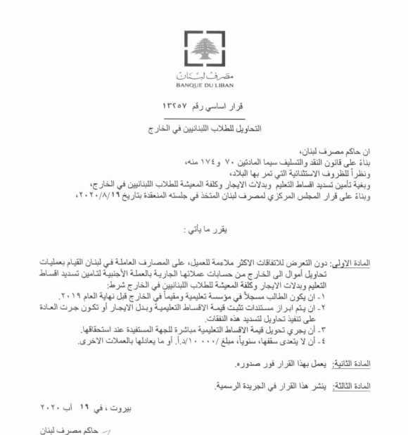 تعميم مصرف لبنان