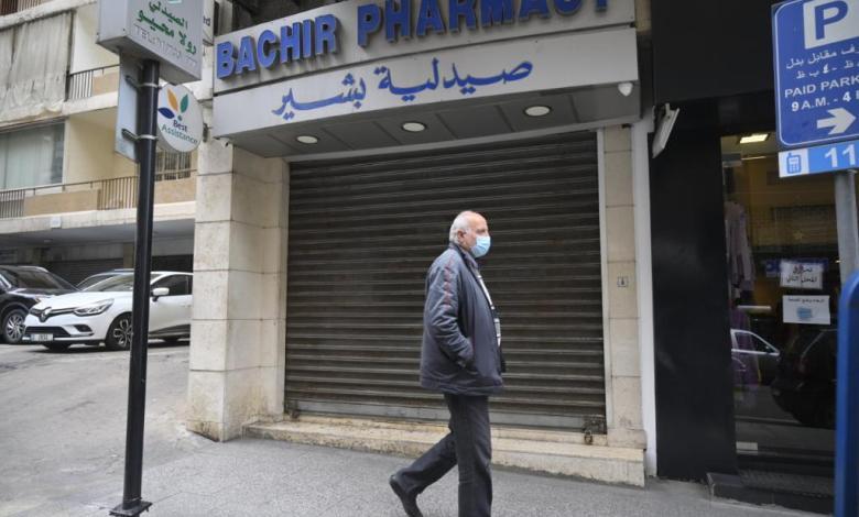 إقفال صيدليات لبنان