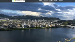 東栄ハウス様 サイト制作