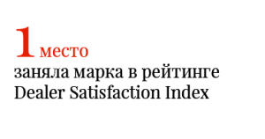 1 место заняла марка в рейтинге Dealer Satisfaction Index