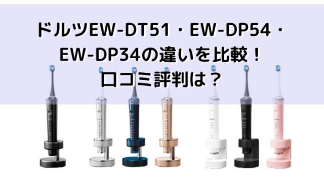 ドルツEW-DT51・EW-DP54・EW-DP34の違いを比較!口コミ評判は?