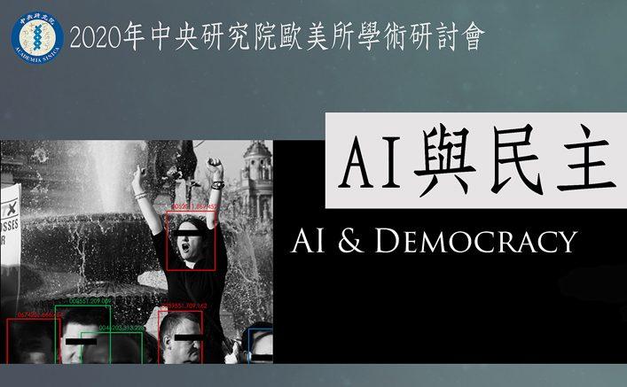 2020年中研院「AI與民主」學術研討會