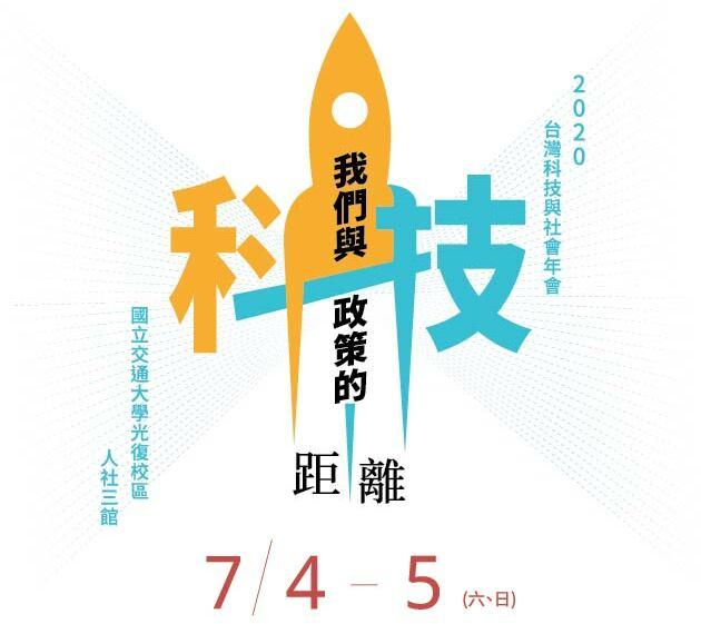 2020年台灣科技與社會研究學會年會