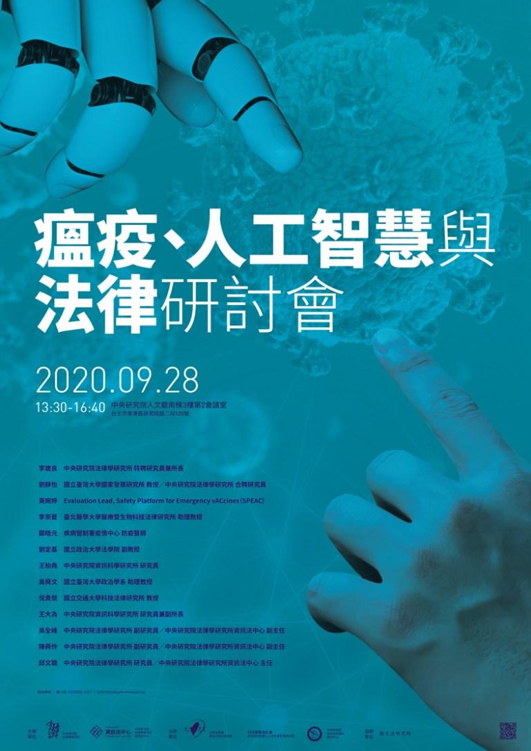 瘟疫、人工智慧與法律研討會