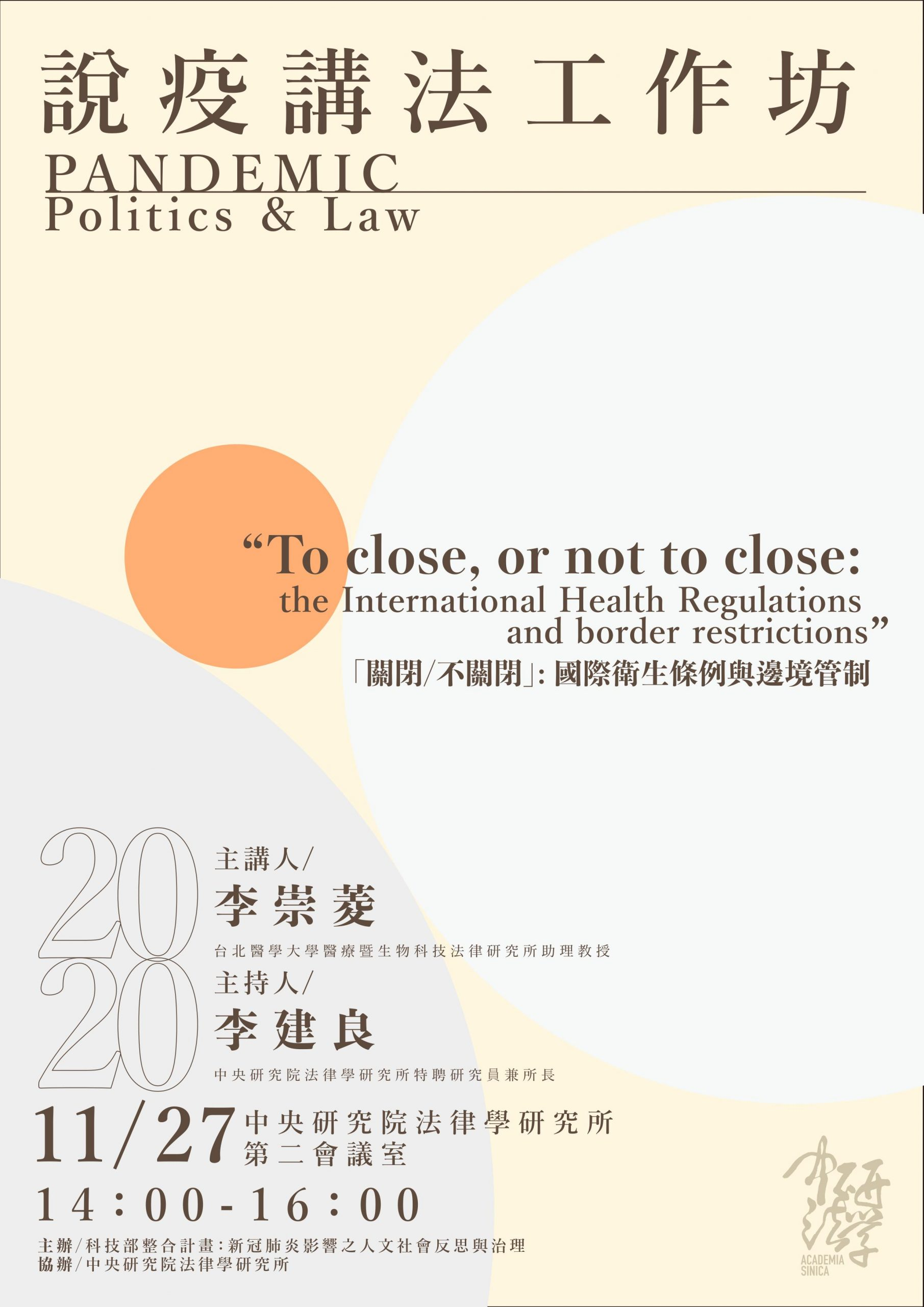 說疫講法工作坊(四):「To close, or not to close: the International Health Regulations and border restrictions」「關閉/不關閉」: 國際衛生條例與邊境管制