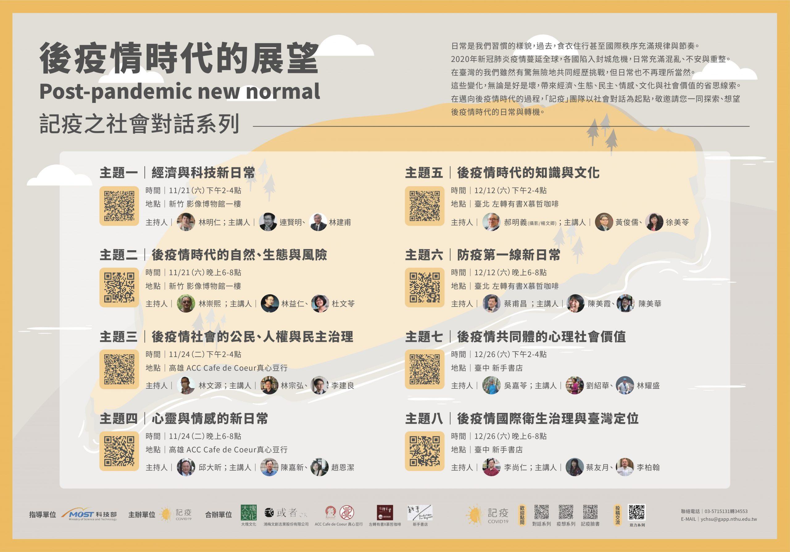 後疫情時代的展望:記疫之社會對話系列 Post-pandemic New Normal