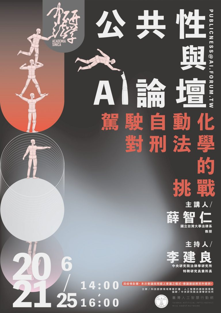 Read more about the article 公共性與AI論壇(八):駕駛自動化對刑法學的挑戰