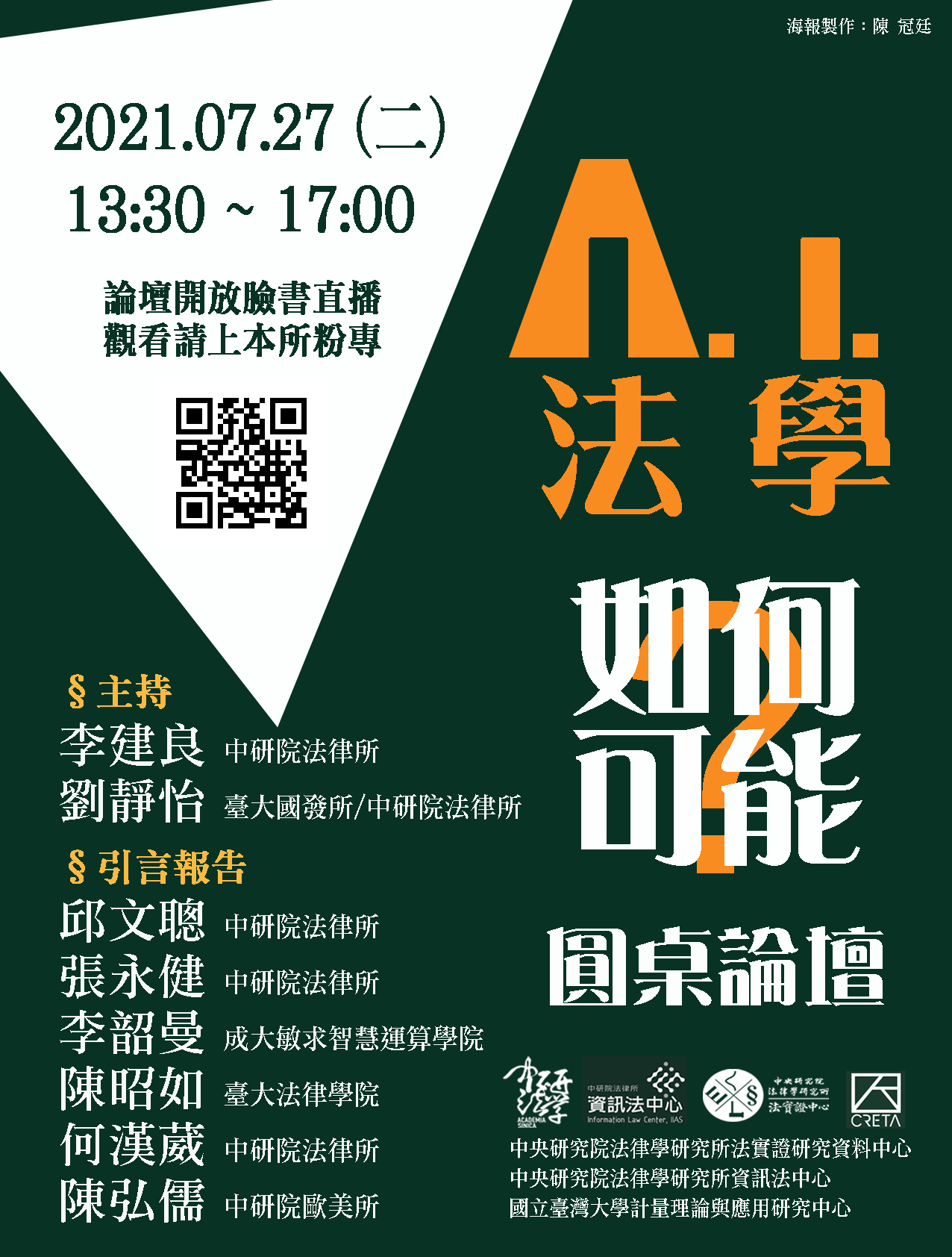 Read more about the article 圓桌論壇:AI法學如何可能?