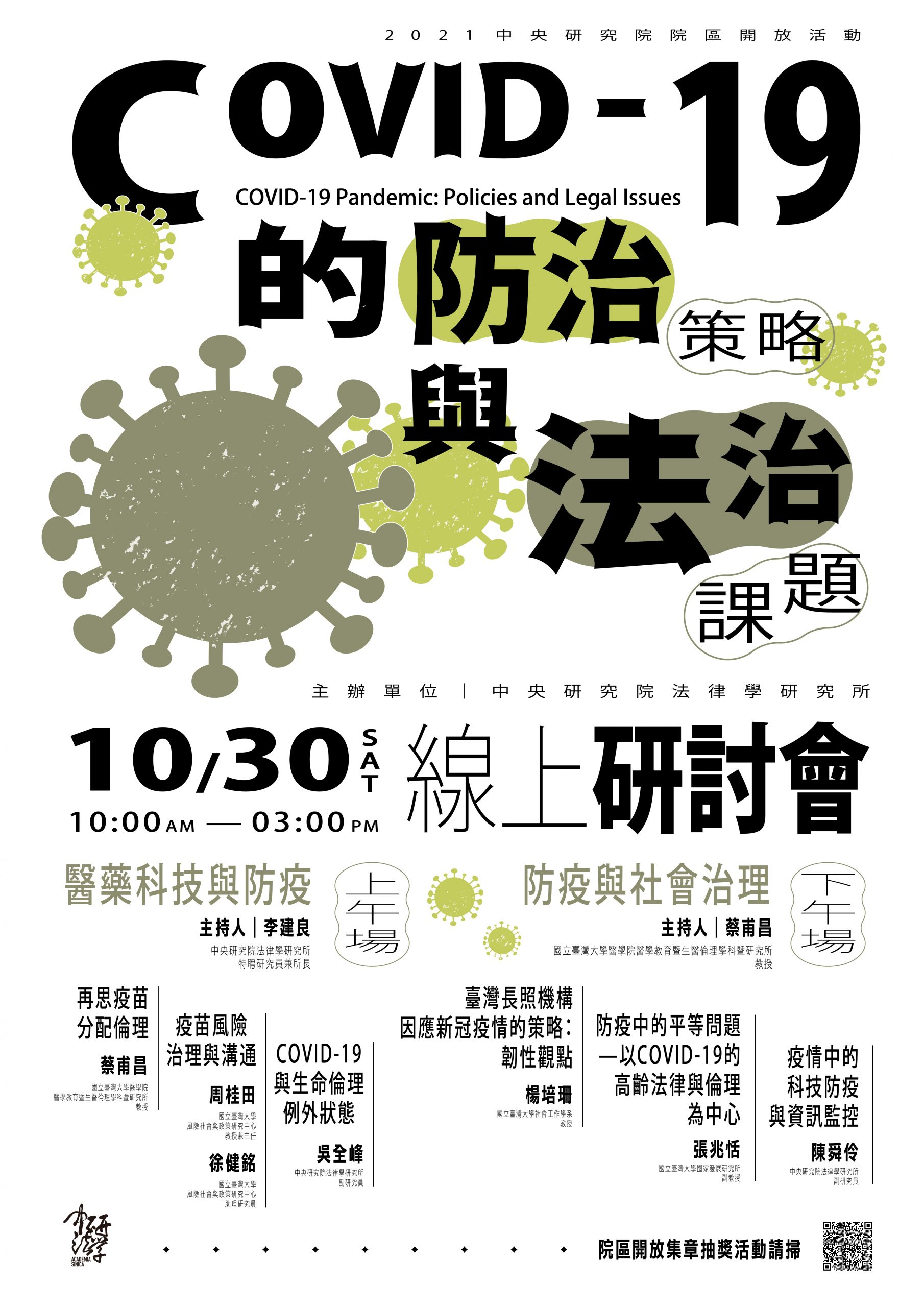 Read more about the article COVID-19的防治策略與法治課題