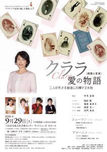 20180929岡田愛・ソプラノ