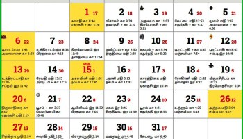 Tamil Calendar 2018 July With Holidays And Festivals