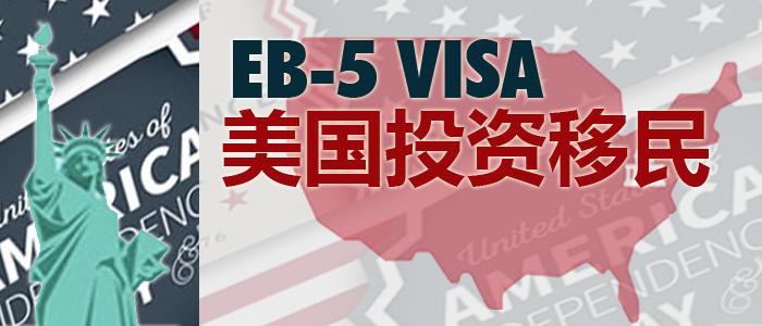 USA EB-5