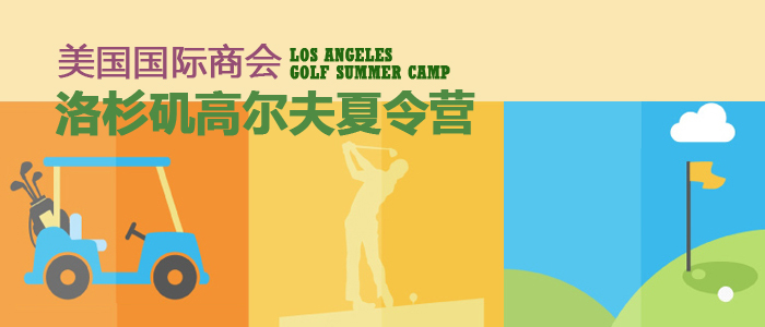 AICC Golf Summer Camp