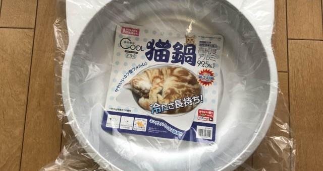 猫鍋買いました