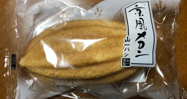 京風メロンパン(白あんメロンパン) again
