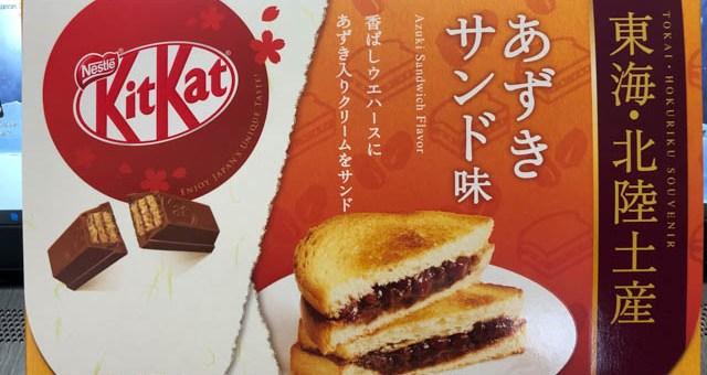 KitKat あずきサンド味