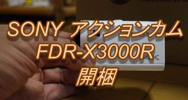 SONY アクションカム FDR-X3000RとSFC修行