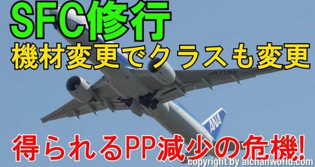 [SFC修行] 予約していたプレミアムクラスの便で機材変更!普通席になった話とその後