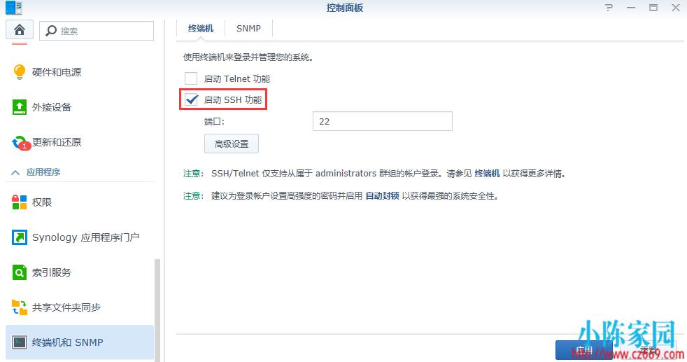 黑群晖通过SSH修改引导文件SN和MAC洗白 DSM 第5张