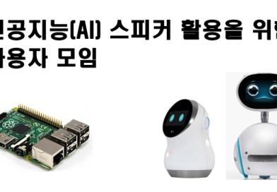 [부산] 인공지능(AI) 스피커 제대로 활용하기 위한 사용자 모임