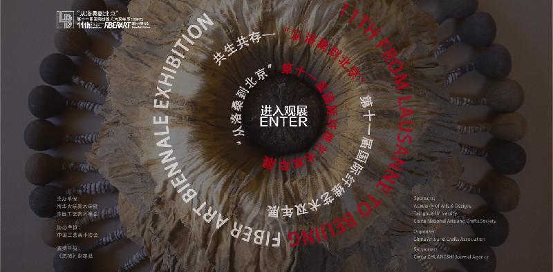 11ième Biennale de l'Art de la Fibre