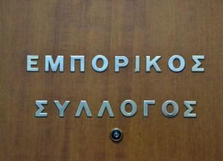 emporikos-syllogos-porta
