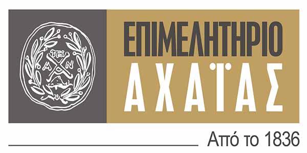 Το Επιμελητηριο Αχαϊας απέστειλε επιστολή προς τον αν. Υπουργό Οικονομίας και Ανάπτυξης