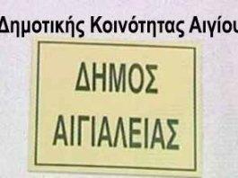 dhmotiki_koinotita