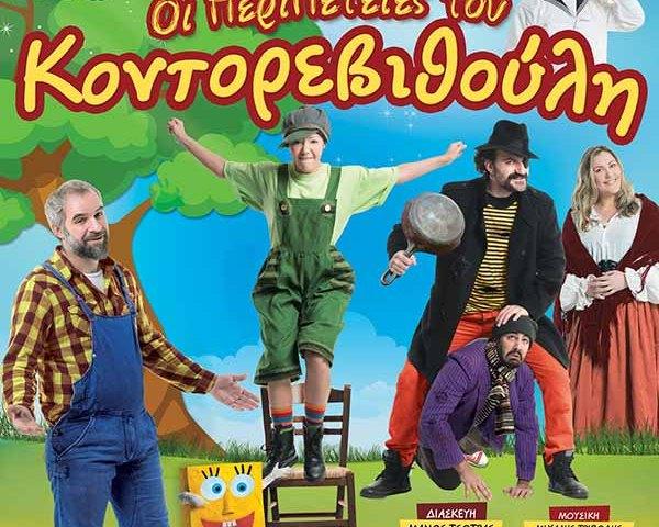 «Οι περιπέτειες του Κοντορεβιθούλη», την Πέμπτη 10 Αυγούστου στο Υπαίθριο Θέατρο «Γ.Παππάς»