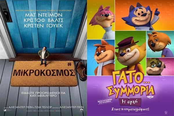 cine-apollon-Mikrokosmos-Gatosymmoria