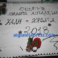 Την Πρωτοχρονιάτικη Πίτα του έκοψε ο Εμπορικός και Εισαγωγικός Σύλλογος Αιγίου
